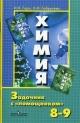 Химия 8-9 кл. Задачник с помощником к учебнику Рудзитиса с online поддержкой